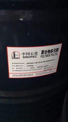 石家庄回收异氰酸酯 回收聚醚多元醇 欢迎来电咨询