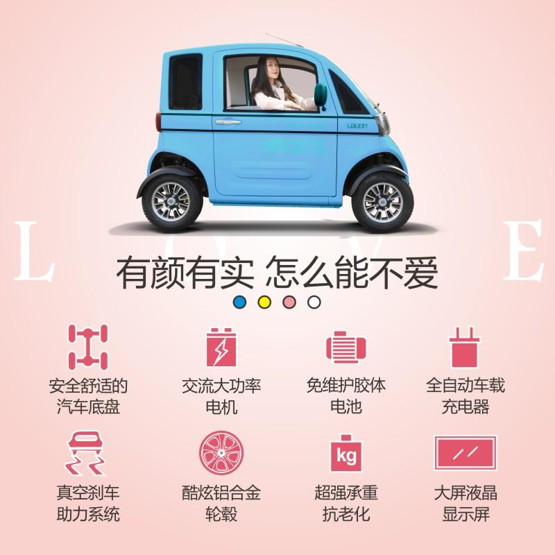 低速电动车参数 电动代步车 需要的进来看看