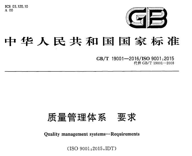 ISO9000认证质量管理体系认证顾问咨询培训辅导办理申请