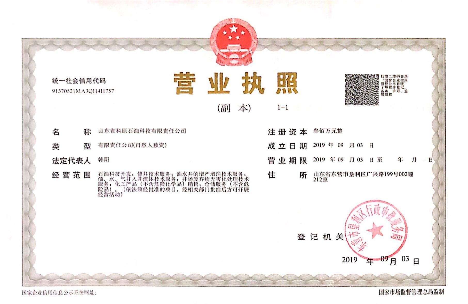 郑州聚合醇润滑剂 点击索取资料