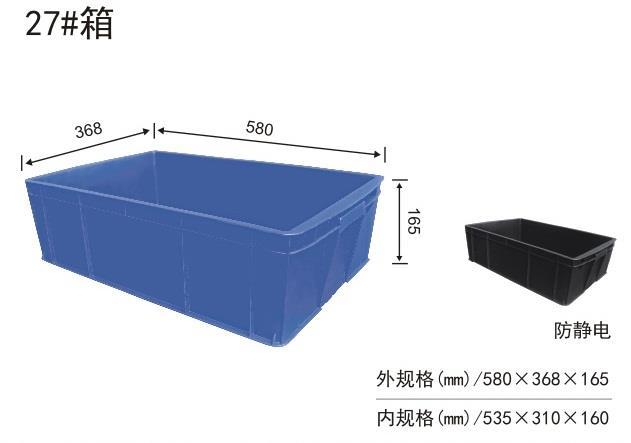 佛山優質塑料籮筐 塑料筐 廠家批發