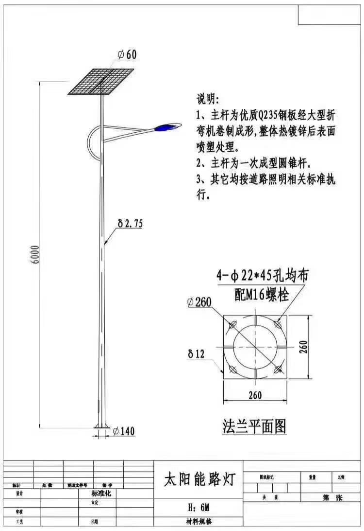 渝中太阳能路灯 专业太阳能路灯生产厂家 这里报价更便宜
