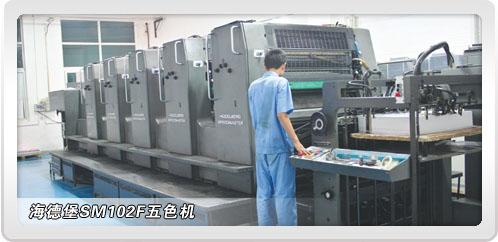 上海折页海报 宣传册制作厂