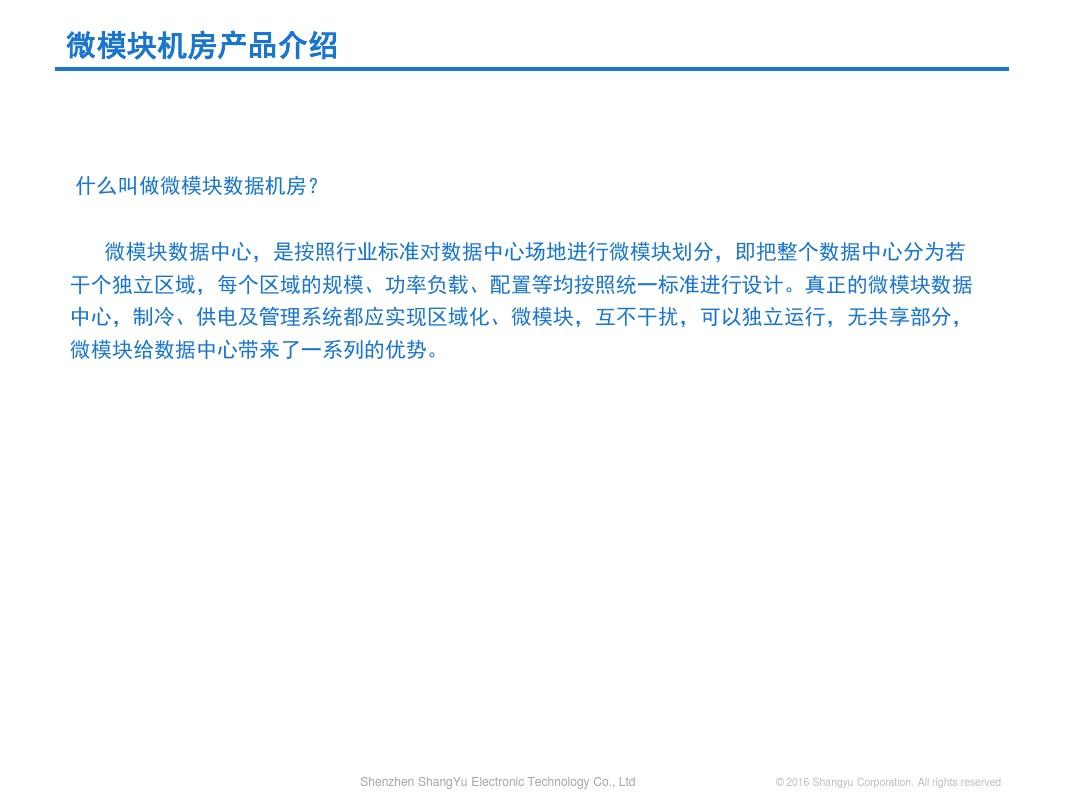 昆明科士达机房微模块 长沙北京微模块