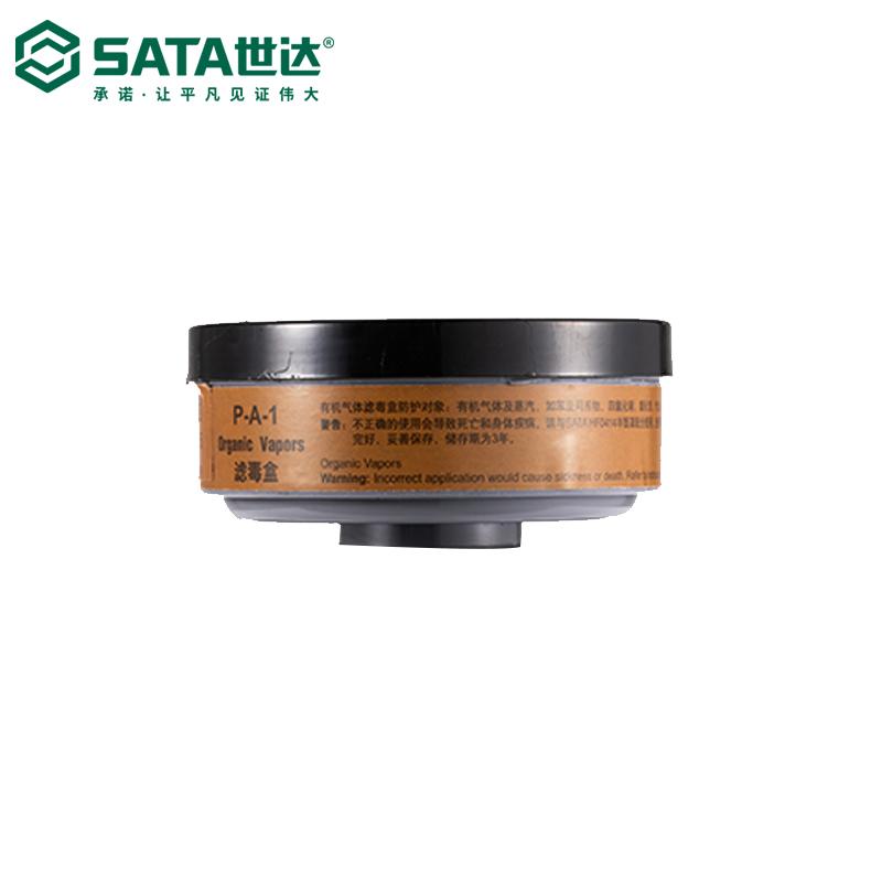 世达SATA 防有机气体滤盒,HF0415 P-A-1滤毒盒(大) HF0415