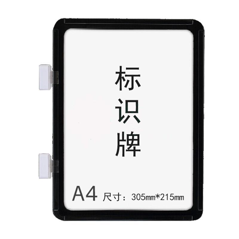 安赛瑞 强磁货架信息标识牌-A4,双磁铁,ABS,305×215mm,红色,13399,10个/包