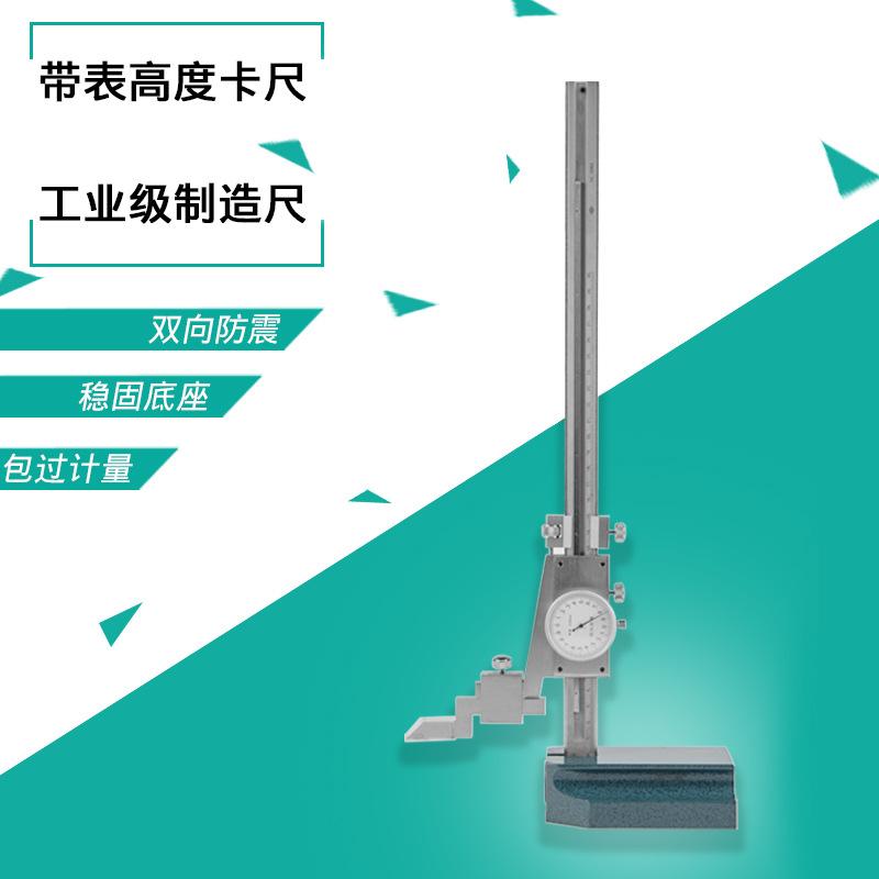 哈量 带表高度卡尺,617-02,0-300mm(分度值0.02mm)
