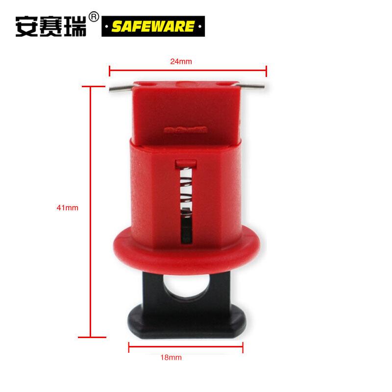 安赛瑞 微型断路器锁,针脚向外,加宽型,尼龙材质,红色,38000