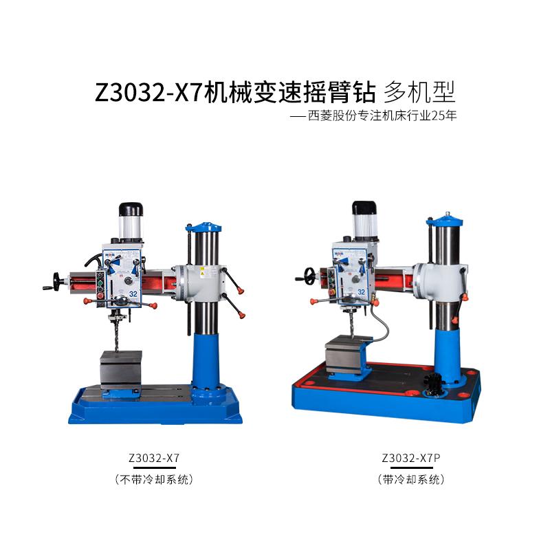 西菱 摇臂钻床Z3032×7,最大钻孔直径31.5
