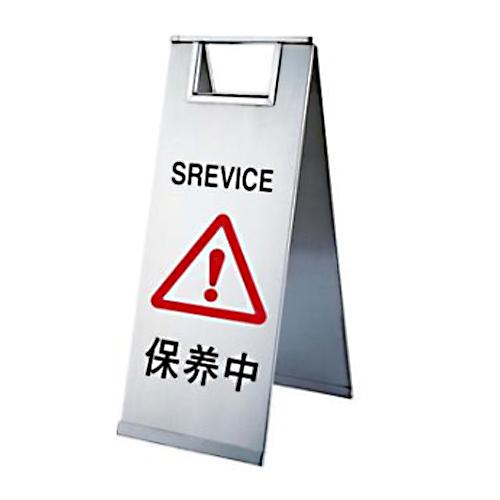 不锈钢A字告示牌(保养中)-304不锈钢材质,235×300×580mm,17314