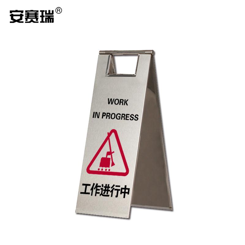 不锈钢A字告示牌(工作进行中)-304不锈钢材质,235×300×580mm,17313