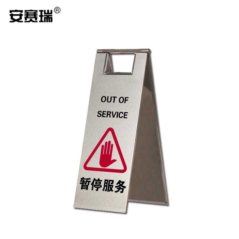 不锈钢A字告示牌(暂停服务)-304不锈钢材质,235×300×580mm,17312