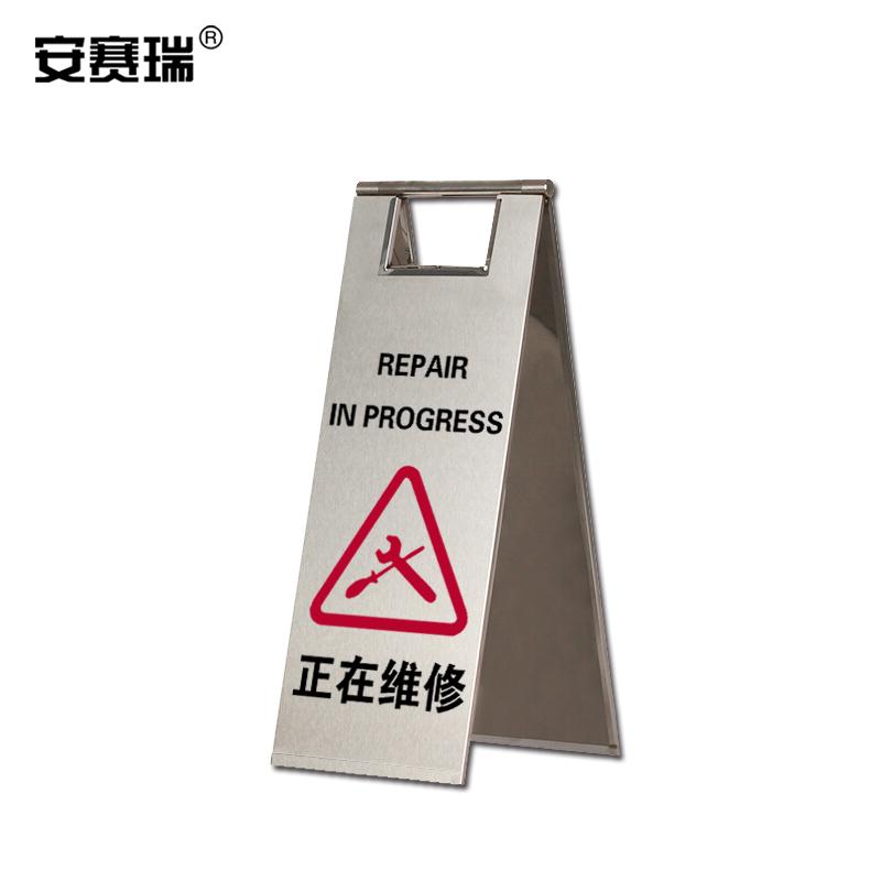 不锈钢A字告示牌(正在维修)-304不锈钢材质,235×300×580mm,17311