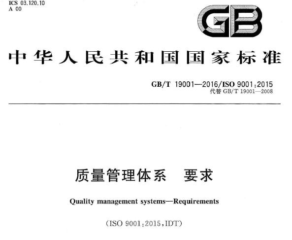 厦门ISO9001认证流程 质量管理体系认证 提升行业竞争力