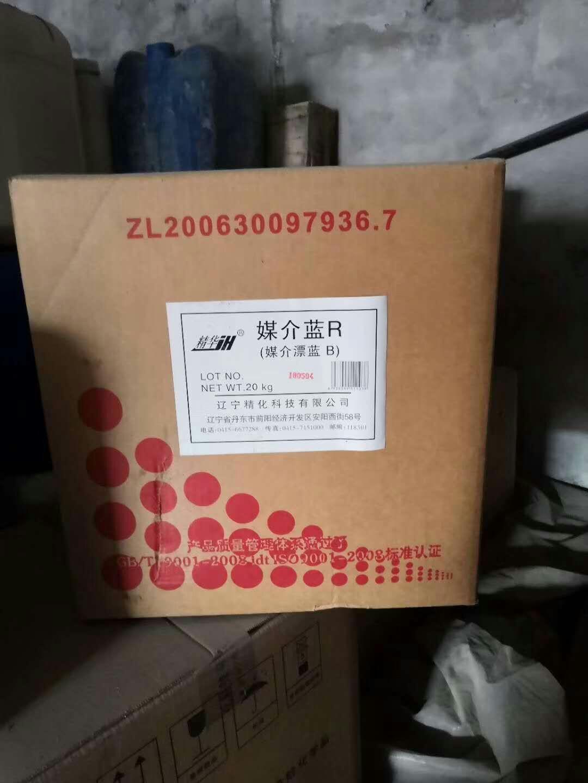 云南染料回收 荧光增白剂回收 薄利回收_诚信可靠