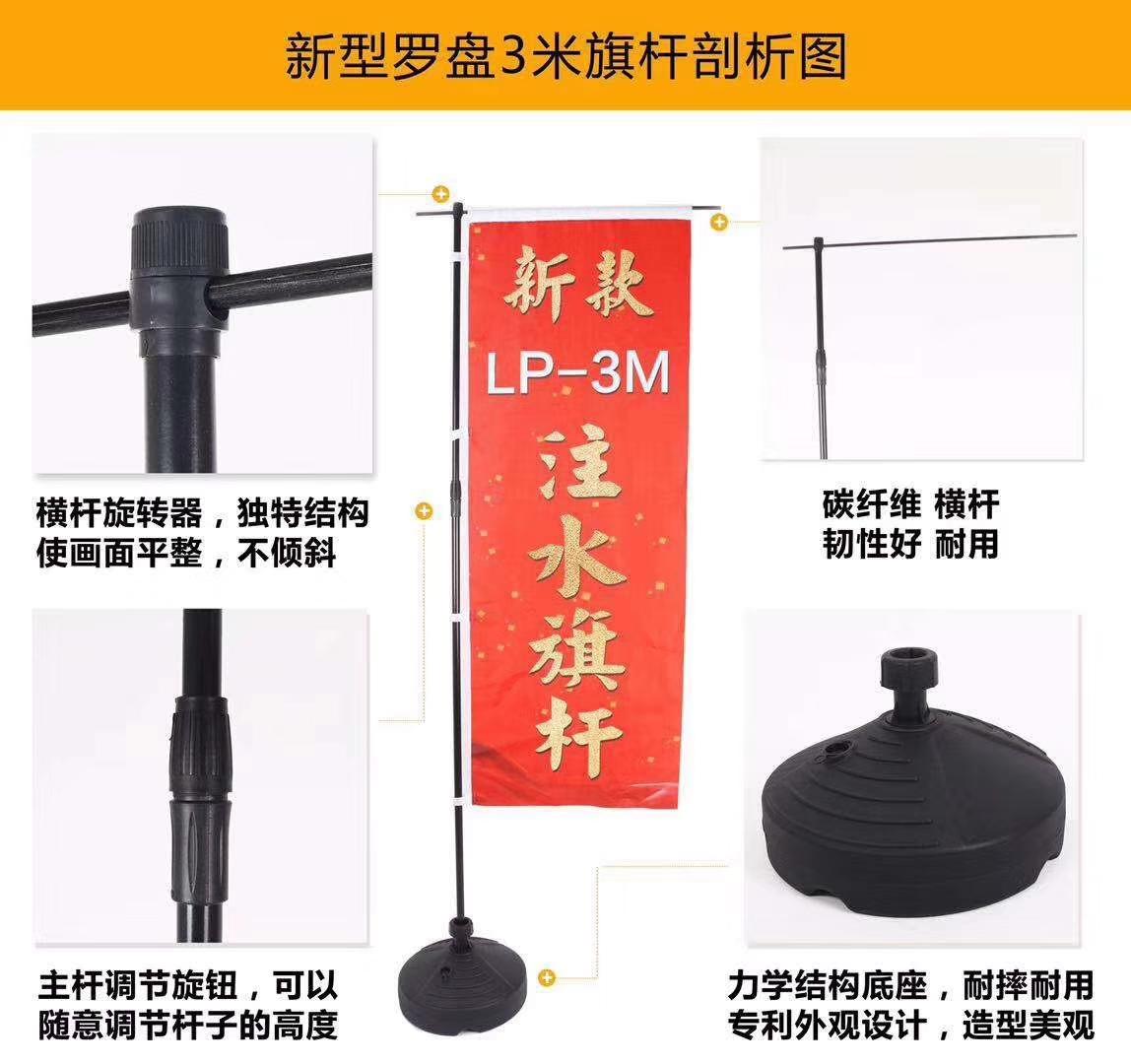 優質3米注水旗制作 伸縮式注水道旗 采用先進工藝流程