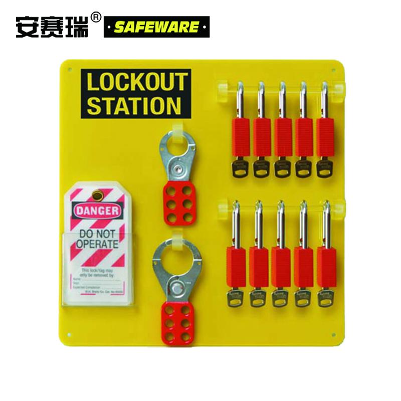 安赛瑞 10锁挂板(套装),含10把聚酯安全挂锁+4把安全锁钩+12个聚酯吊牌,33806  33806