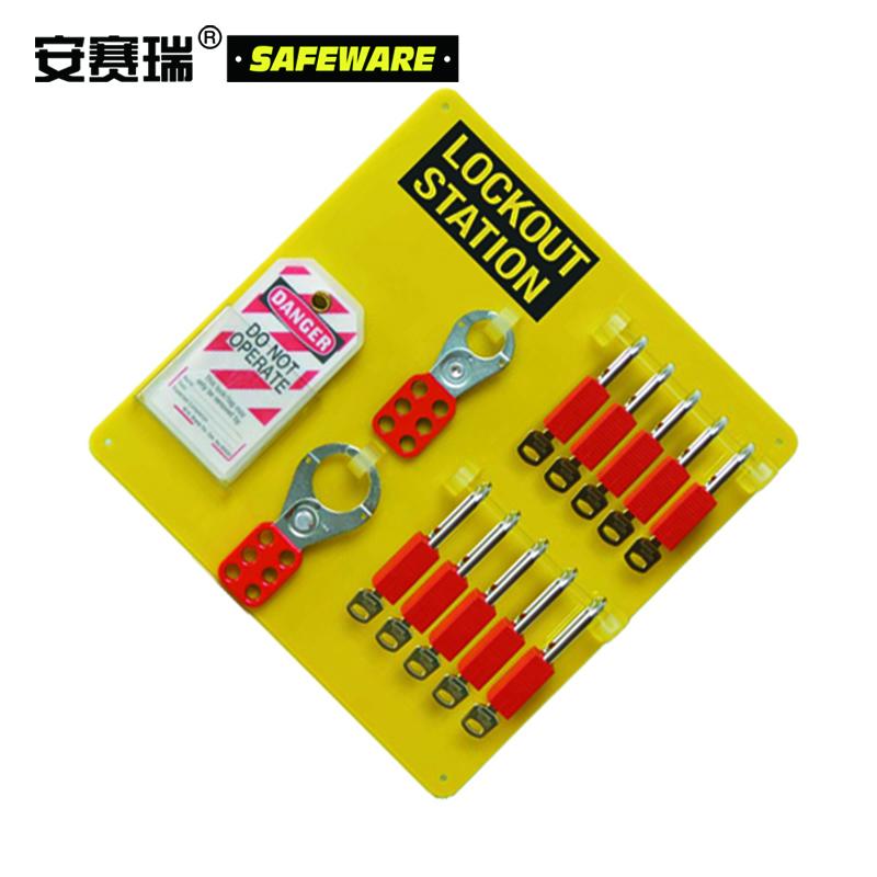 安赛瑞 10锁挂板(套装),含10把聚酯安全挂锁+4把安全锁钩+12个聚酯吊牌,33806