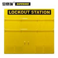 安赛瑞 36锁挂板(空板),60×55cm,亚克力材质,黄色,33803  33803