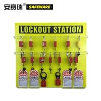 安赛瑞 36锁挂板(套装),含36把聚酯安全挂锁+6把安全锁钩+36个聚酯吊牌,33808  33808