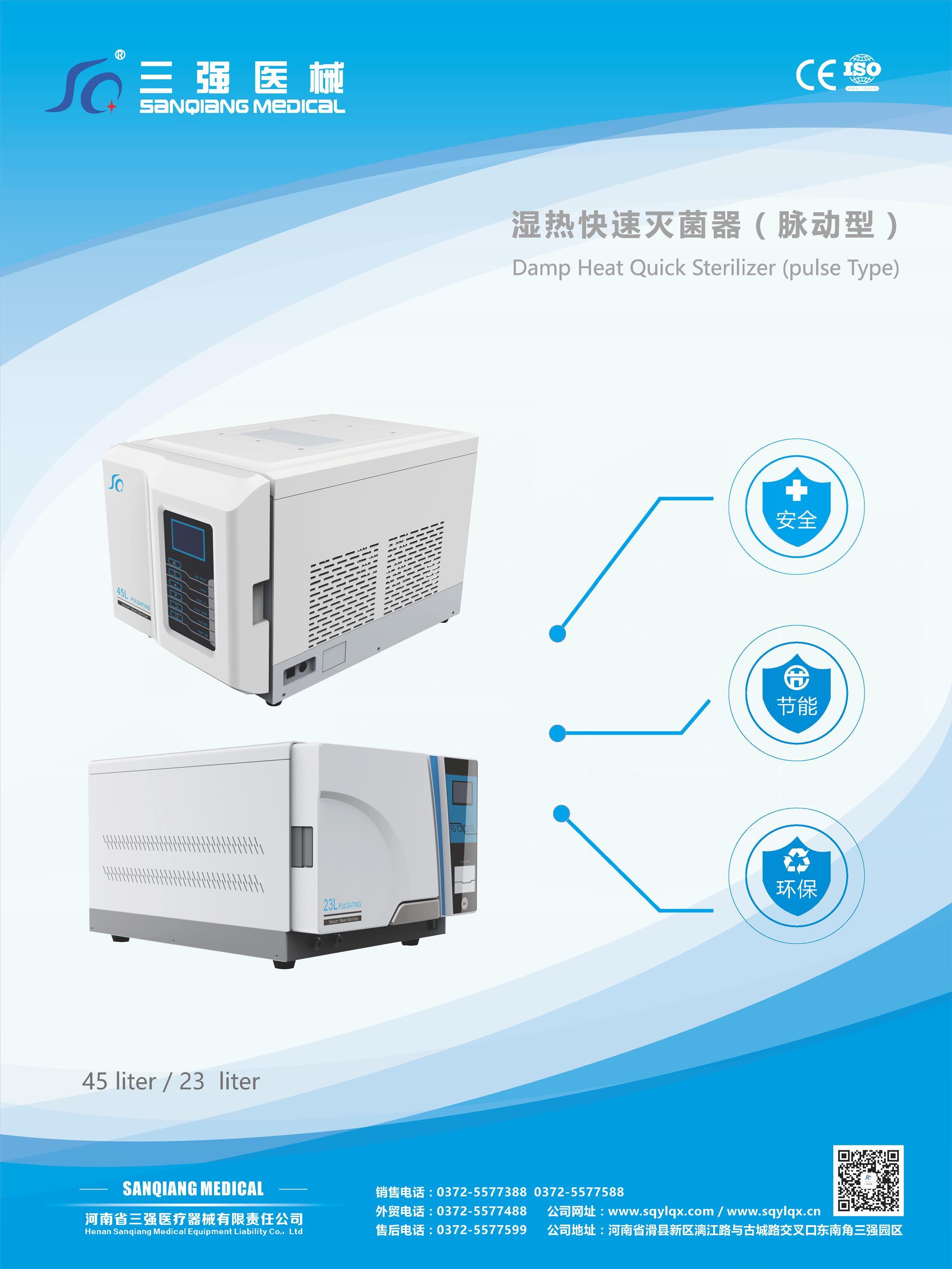 实惠的压力蒸汽灭菌器型号 高温高压灭菌器