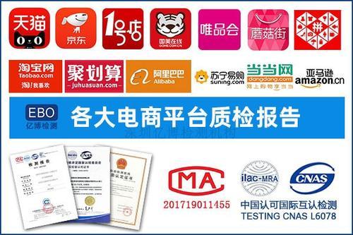 快速检验质检报告办理公司 检测报告 可快速出具相关产品质检报告