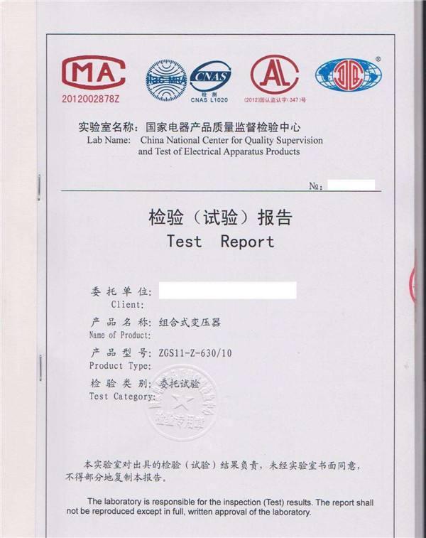 贝斯通检测质检报告办理要求 检测认证 可快速出具相关产品质检报告