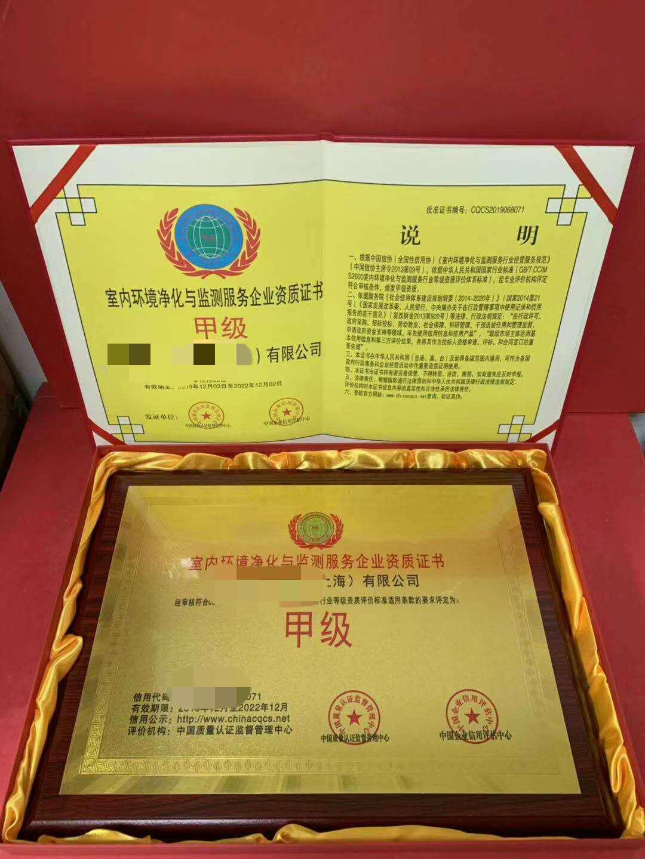 中央空调清洗服务企业资质 中国企业资质证书