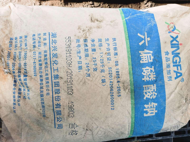 回收过期食品添加剂厂家电话 回收B-环状糊精价格