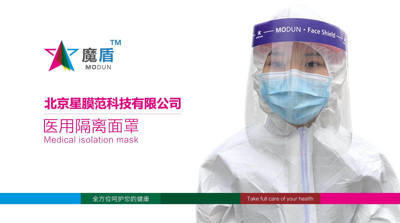 防护隔离隔离防护面罩