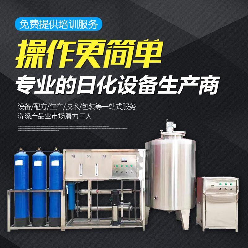 生产洗衣液设备定做 生产洗衣液设备