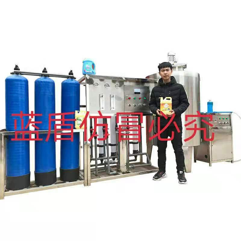 洗衣液机器定做 制作洗衣液设备