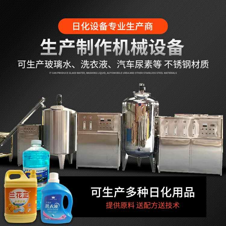 制作洗衣液设备厂家