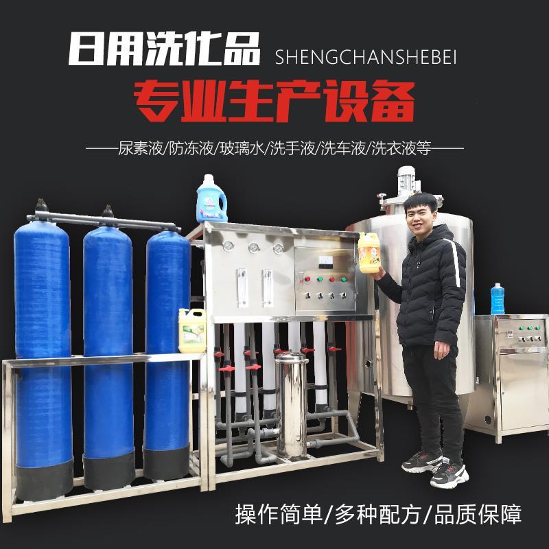 生产洗衣液设备全自动流水线