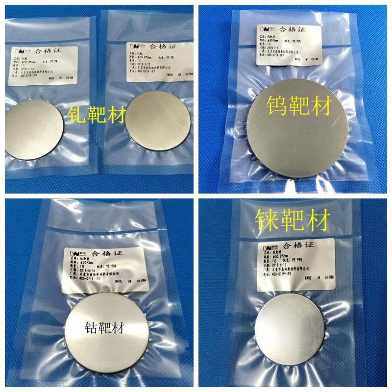 磁控溅射钼铌合金靶厂家供应 钨钛合金靶材