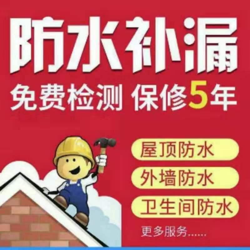 南昌阳台防水补漏厂家 阳台防水