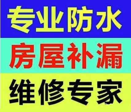 南昌朝阳新城防水补漏报价 天沟防水
