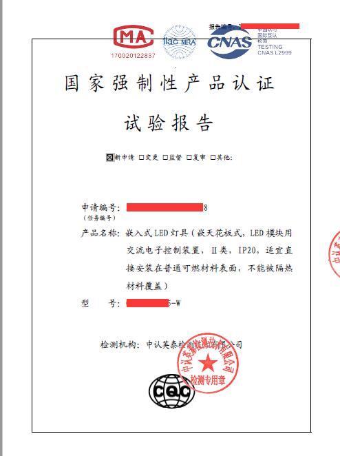 LED线条灯CCC认证测试流程介绍 CCC认证测试标准是什么 欢迎咨询