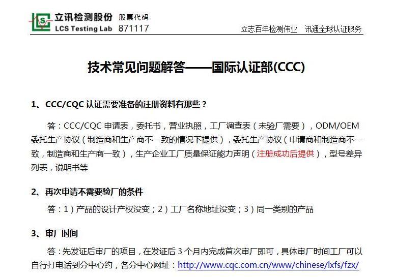 LED线条灯如何申请CCC认证 如何申请CCC认证 需要的进来看看