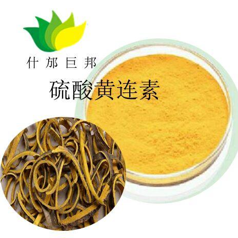 橙皮苷 桔皮甙批发 质优价廉