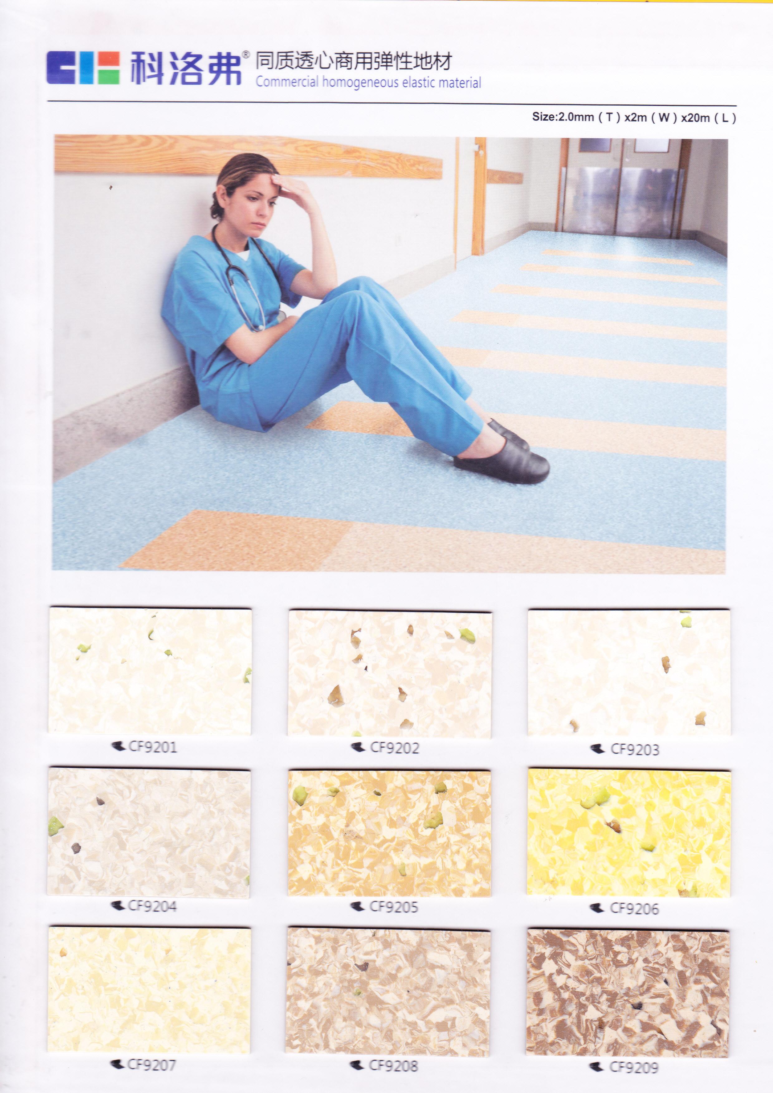 PVC塑胶地板施工方案 PVC地板生产 色泽高雅