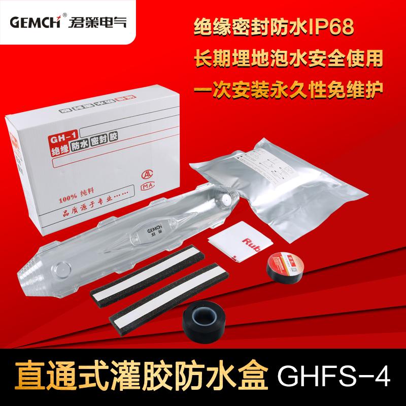 一体式灌胶防水接线盒 直通型灌胶防谁接线盒 环氧树脂灌胶盒品牌
