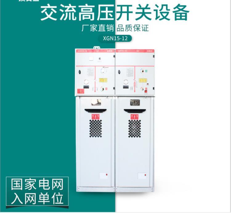 高压中置柜 无污染高压中置柜制造商