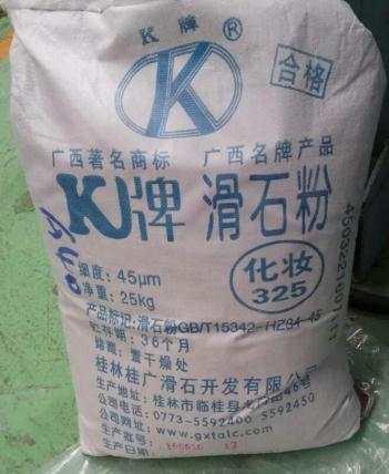 工业级滑石粉 轻质滑石粉材料供应