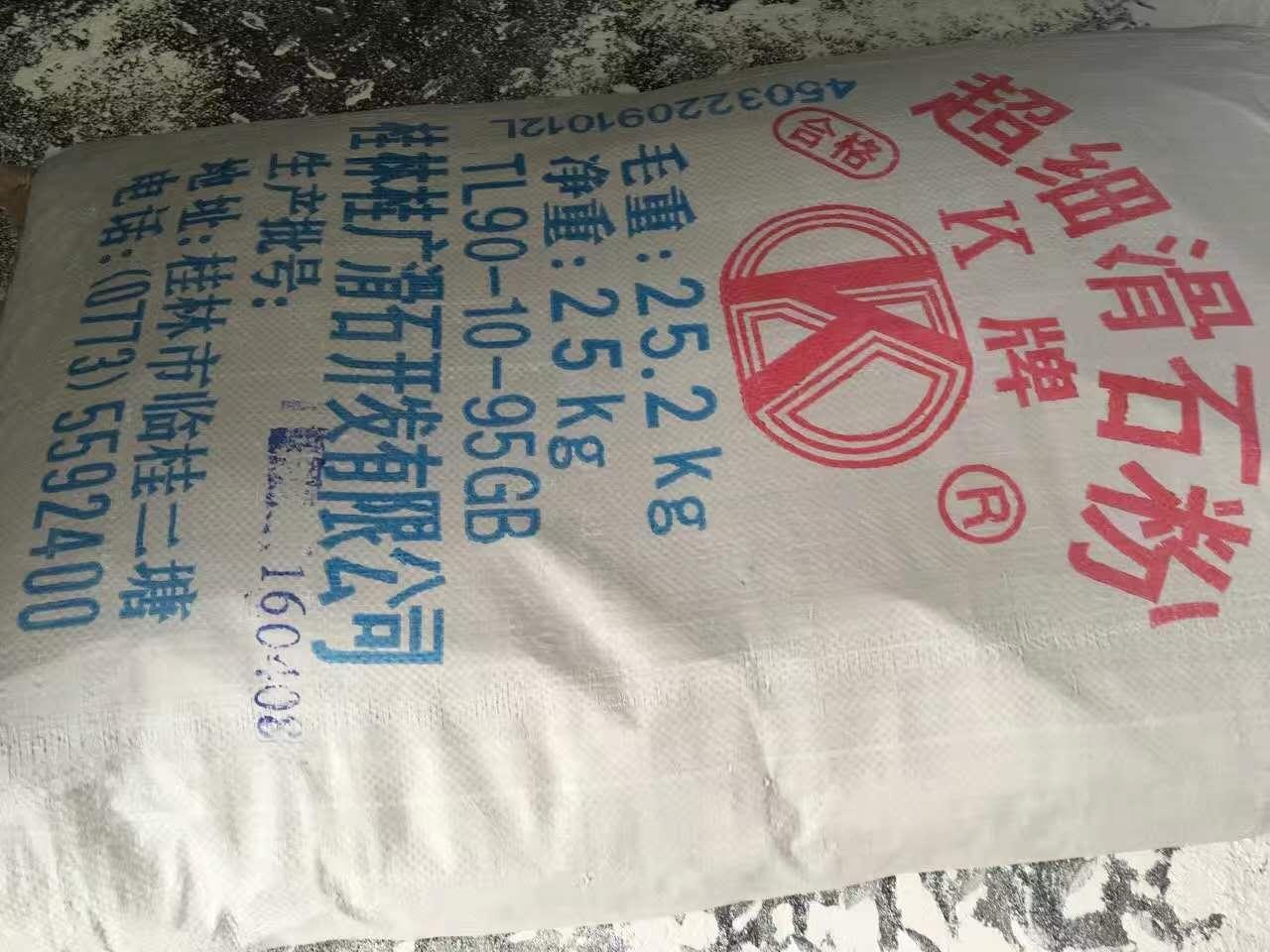 工业级滑石粉 重质滑石粉多少钱