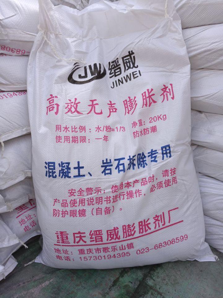 岩石裂缝剂 钢筋混凝土高效无声破碎剂 价格实惠 质量可靠