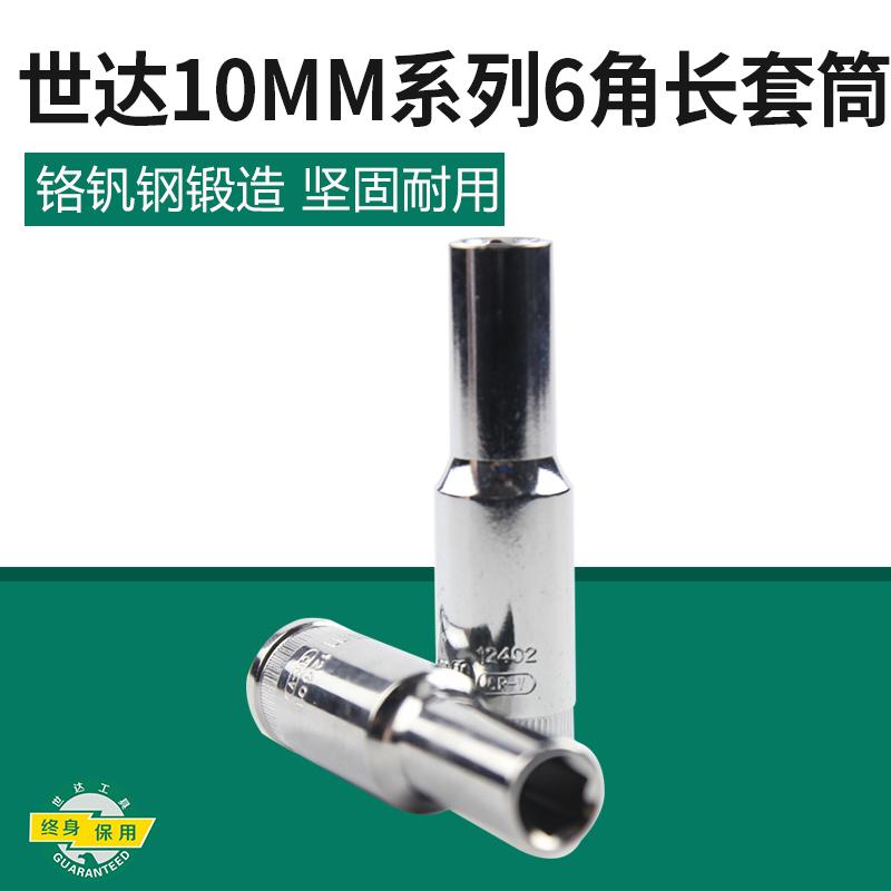 世达六角套筒,10mm系列公制长套筒21mm, 12414 10MM系列6角公制长套筒21MM 12414