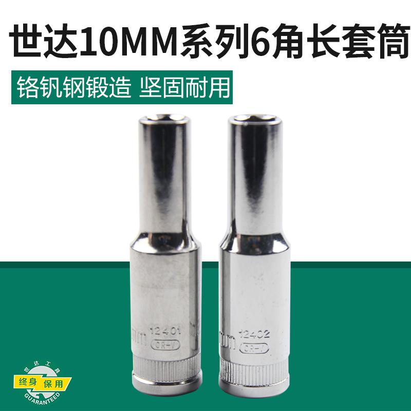 世达六角套筒,10mm系列公制长套筒21mm, 12414