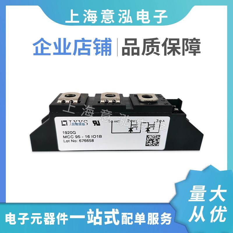 IXYS可控硅 功率模�KMCC26-16io1B ��物接��D