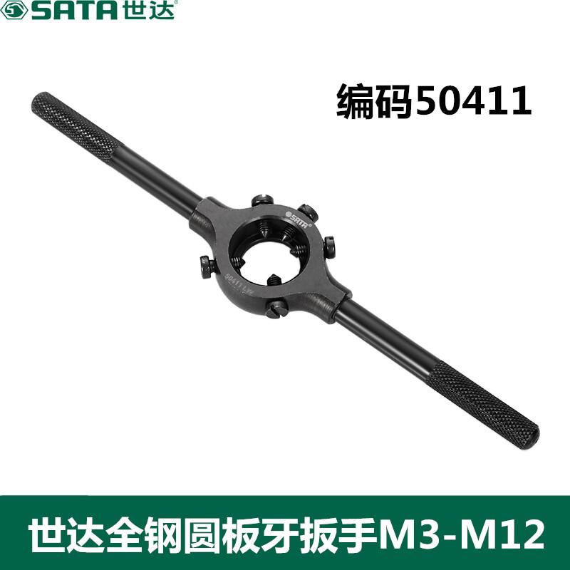 世达 圆板牙绞手,M3-M12,50411